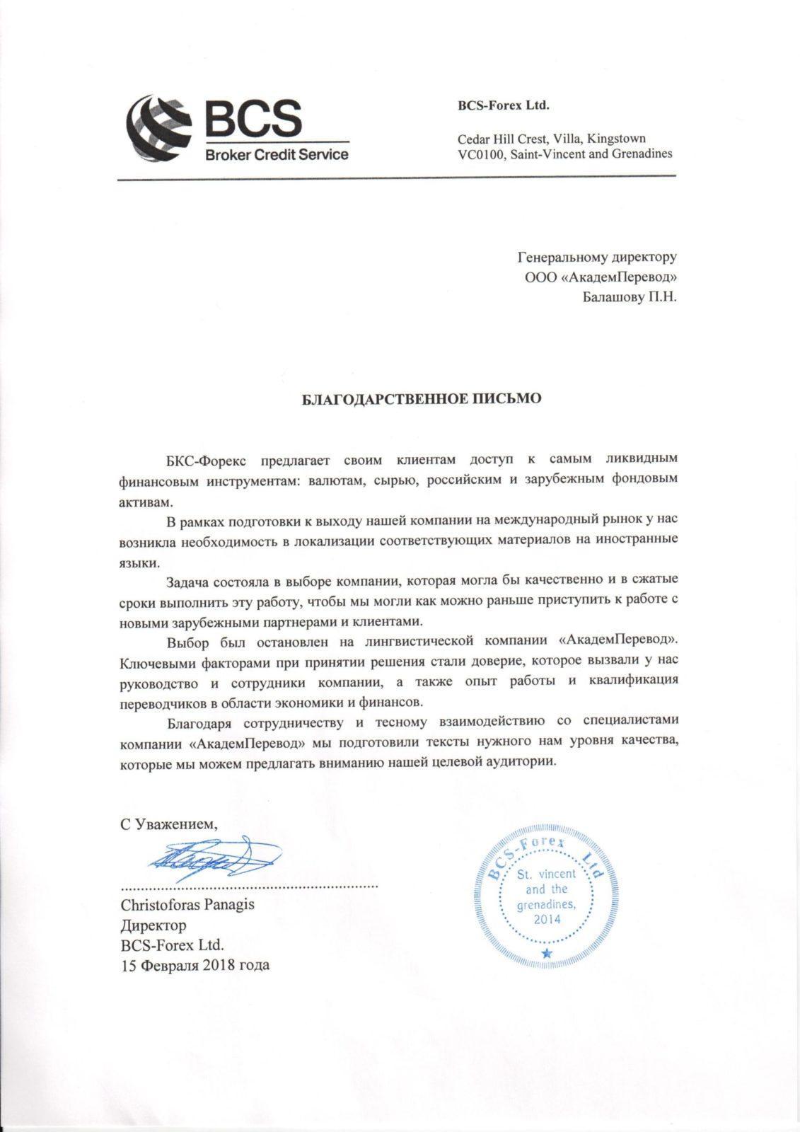 Рекомендательное письмо. БКС Форекс