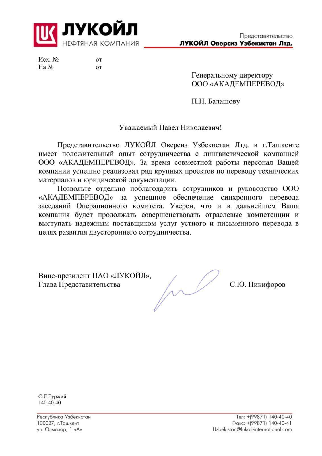 Рекомендательное письмо. Лукойл