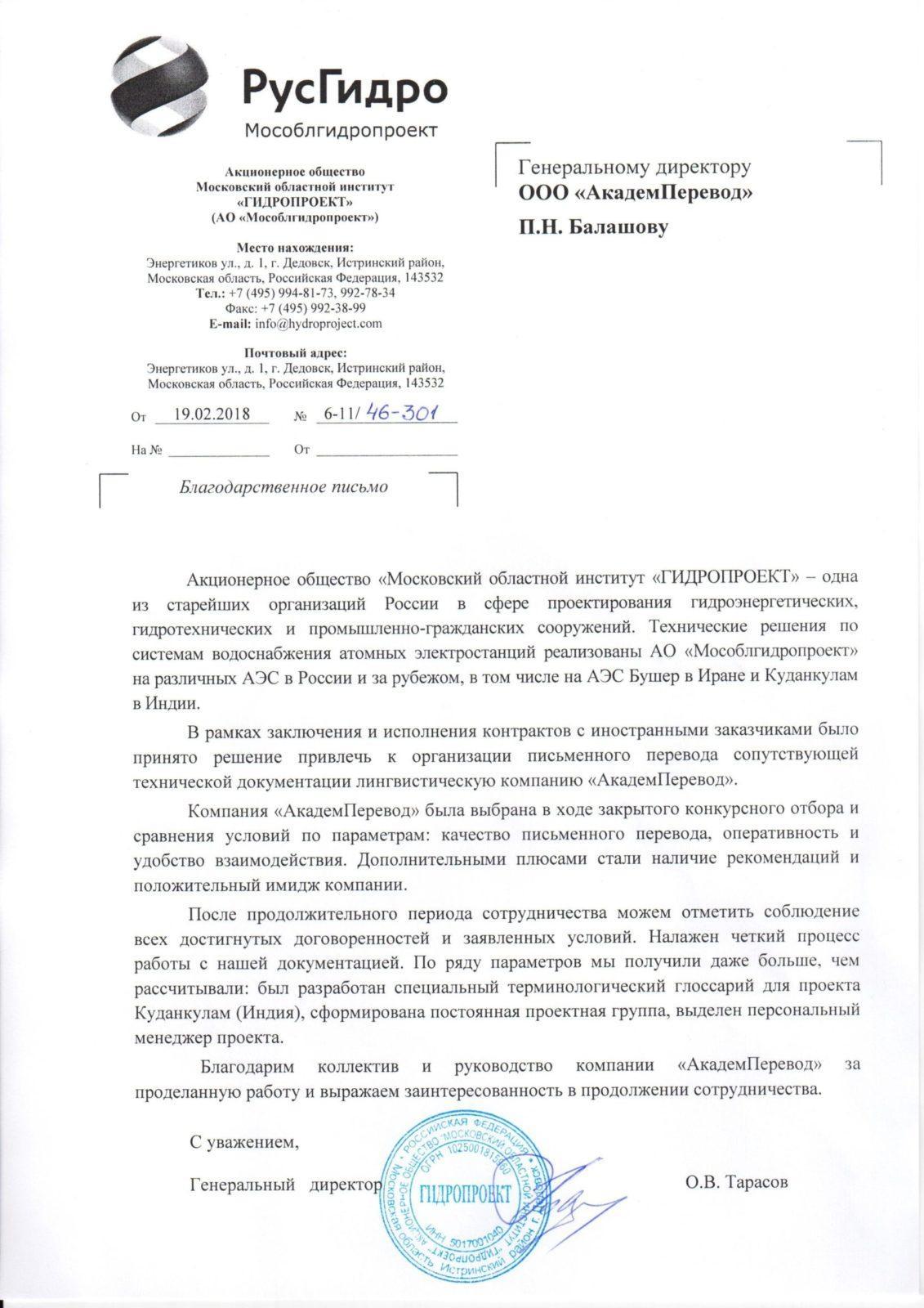 Рекомендательное письмо. Мособлгидропроект