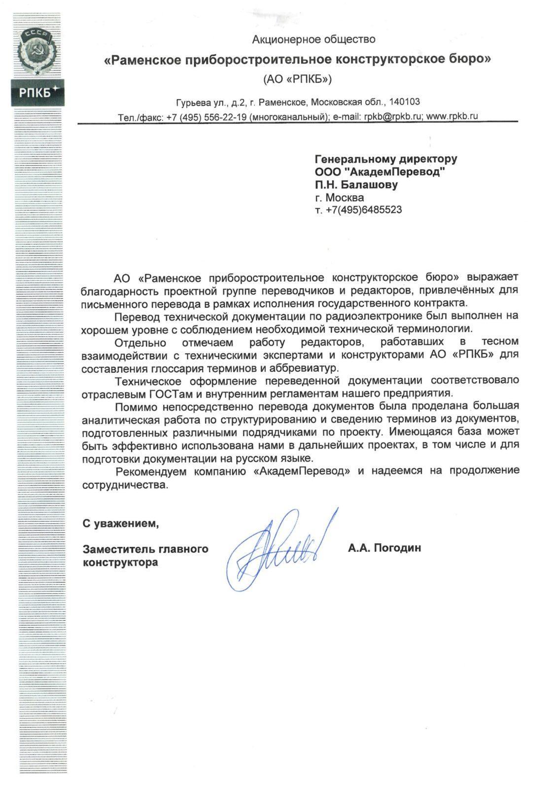 Рекомендательное письмо. РПКБ